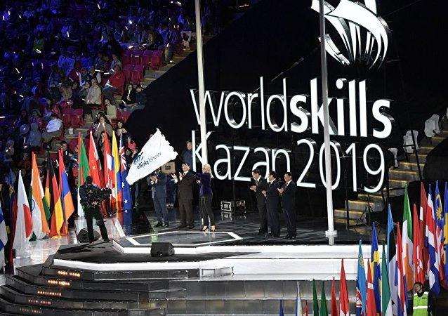 第45届世界技能大赛