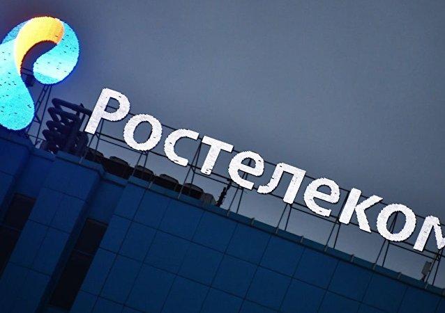俄羅斯電信公司