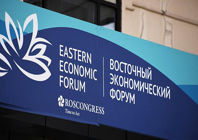 东方经济论坛标识