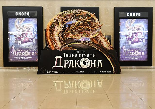 《龍牌之謎》成為週末俄羅斯最受歡迎的影片