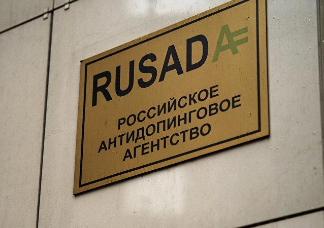 俄羅斯反興奮劑機構標識