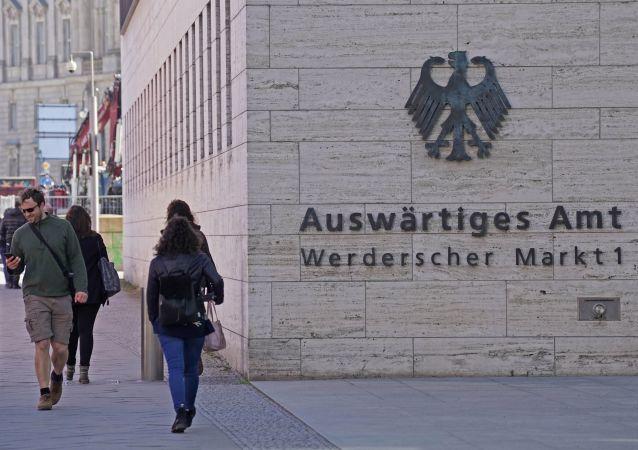 德國外交部