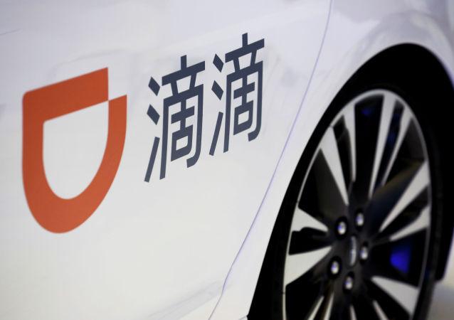 据法新社报道,中国滴滴公司提交在纽约上市的申请