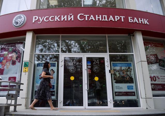 「俄羅斯標準」銀行