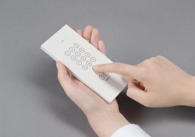 应用程序Envelope