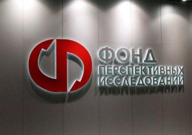 俄罗斯前景研究基金会标志