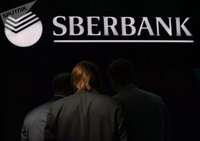 俄储蓄银行成为欧洲市值最高的银行 超越英国汇丰银行