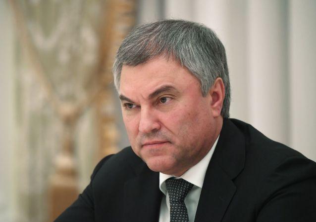 俄國家杜馬主席維亞切斯拉夫∙沃洛金