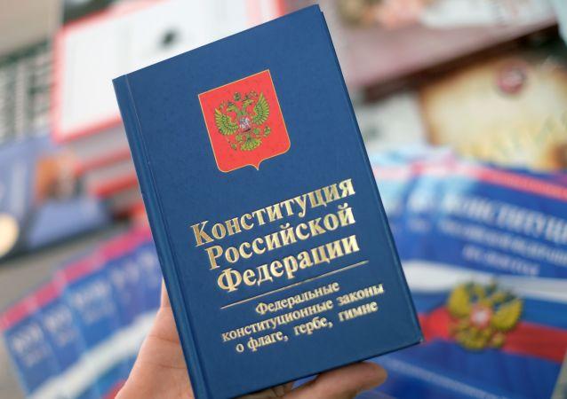 俄羅斯憲法