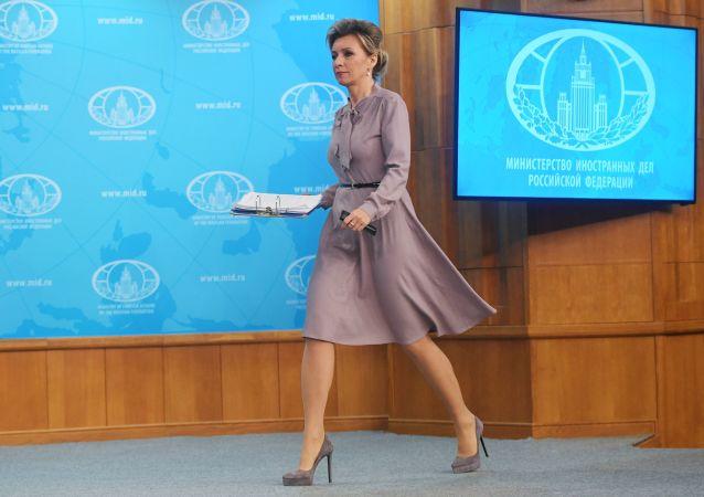 俄罗斯外交部发言人玛丽娅•扎哈罗娃