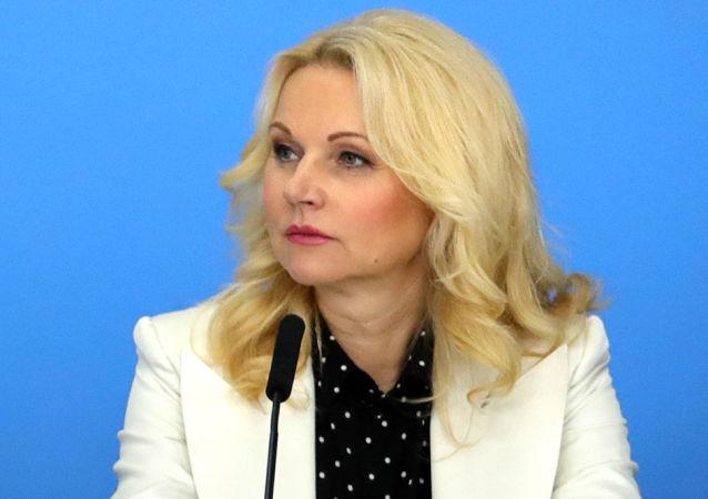 俄罗斯副总理塔季扬娜•戈利科娃