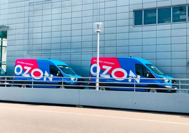 俄羅斯Ozon電商公司